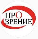 Сеть салонов Оптика «Про-зрение»